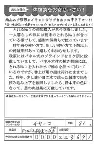 ハガキ_2018_02_27
