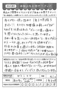 ハガキ_2018_03_09