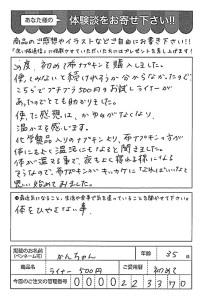 ハガキ_2018_03_12_01
