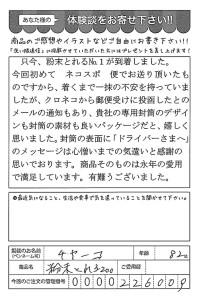 ハガキ_2018_04_23