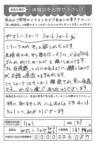 ハガキ_2018_04_24