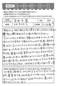 ハガキ_2018_06_15_01