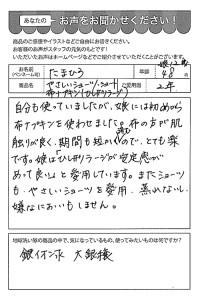 ハガキ_2018_07_02