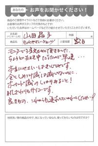 ハガキ_2018_07_09_03