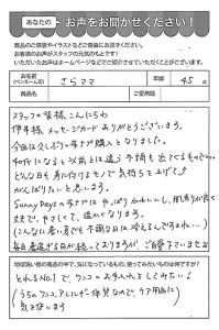 ハガキ_2018_07_27