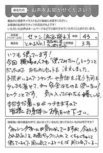 ハガキ_2018_08_07_02