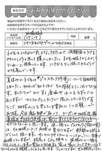 ハガキ_2018_09_05_02