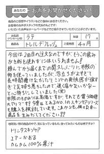ハガキ_2018_09_05_04