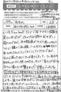ハガキ_2018_09_11_01