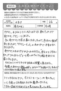 ハガキ_2018_09_12_02