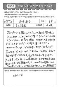 ハガキ_2018_09_12_04