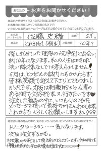 ハガキ_2018_09_25_04
