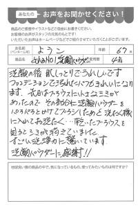 ハガキ_2018_10_09_04