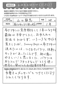 ハガキ_2018_10_11