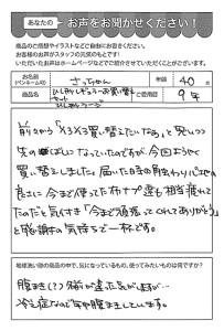 ハガキ_2018_10_23_01