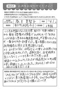 ハガキ_2018_10_26_02