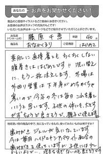 ハガキ_2018_10_26_03