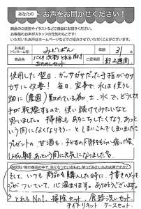 ハガキ_2018_11_02_02