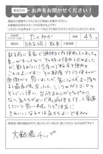 ハガキ_2018_11_06_02