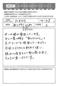ハガキ_2018_11_13_02