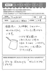 ハガキ_2018_11_16
