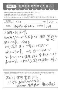 ハガキ_2018_11_19_01
