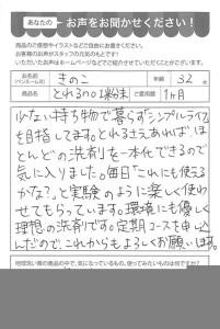 ハガキ_2018_12_03_01