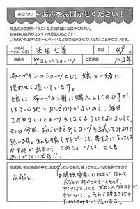 ハガキ_2018_12_10_02