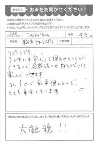 ハガキ_2019_01_07_05