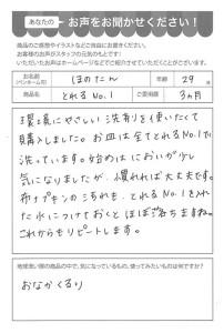 ハガキ_2019_01_07_06