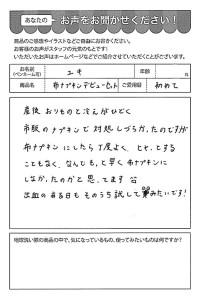 ハガキ_2019_01_23