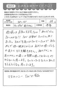 ハガキ_2019_01_29_02