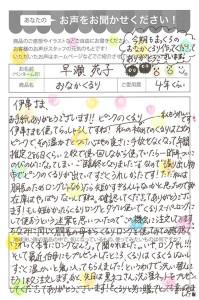 ハガキ_2019_01_30