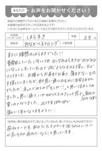 ハガキ_2019_02_04_02