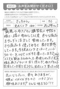 ハガキ_2019_02_04_03