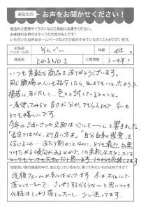 ハガキ_2019_02_06_01