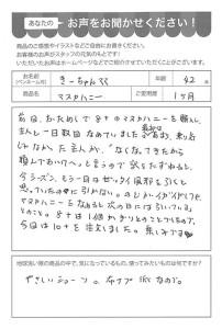 ハガキ_2019_02_06_03