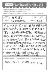 ハガキ_2019_02_06_04