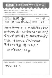 ハガキ_2019_02_06_06