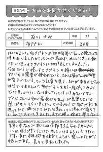 ハガキ_2019_02_07_02
