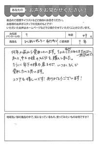 ハガキ_2019_02_12_01