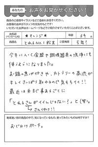 ハガキ_2019_02_18
