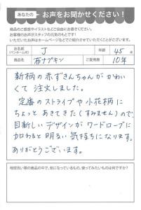 ハガキ_2019_02_22