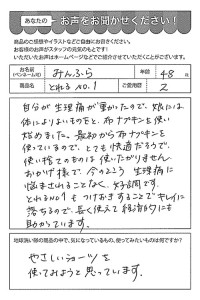 ハガキ_2019_02_25