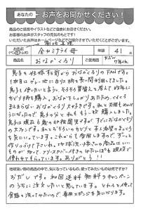 ハガキ_2019_02_26