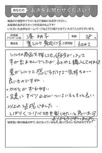 ハガキ_2019_02_28_02
