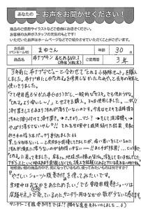 ハガキ_2019_03_04_01