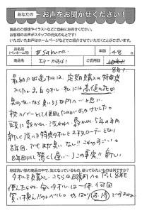 ハガキ_2019_03_06