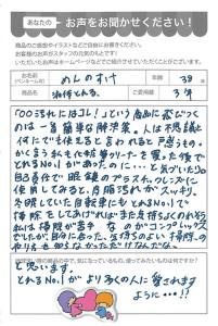 ハガキ_2019_03_25_01