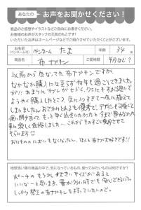 ハガキ_2019_03_25_02